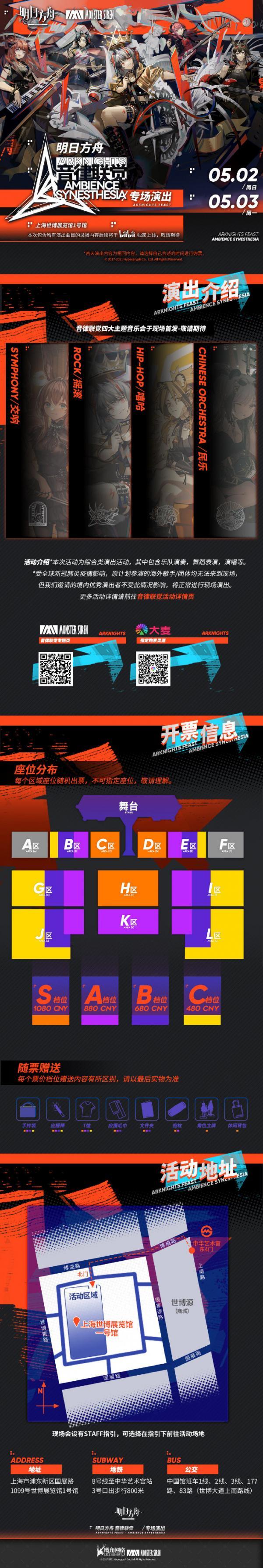 明日方舟音律联觉专场演出4月9日20:00开启售票