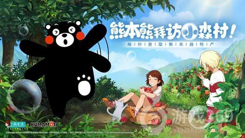 《小森生活》×熊本熊联动正式开启