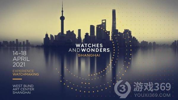 上海钟表展在哪里