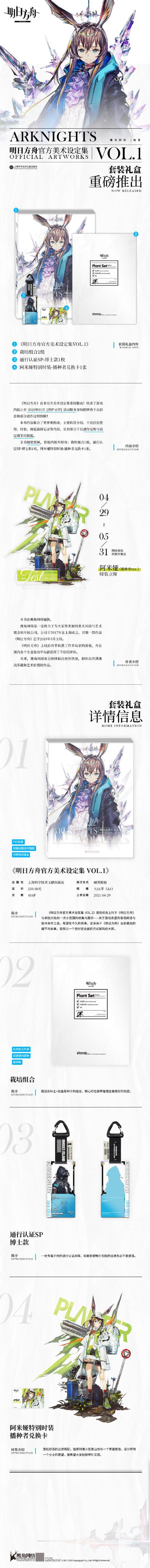 《明日方舟官方美术设定集VOL.1》将于4月29日官方旗舰店独家发售!
