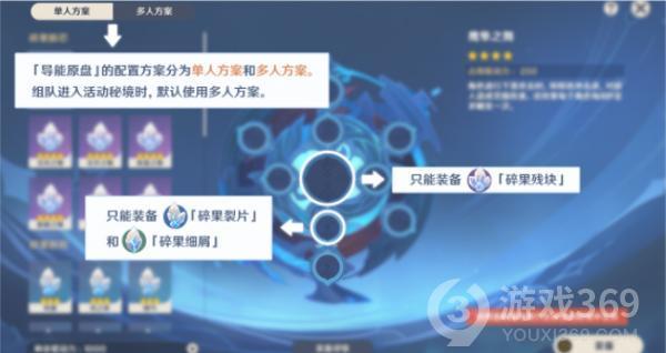 原神导能原盘玩法介绍