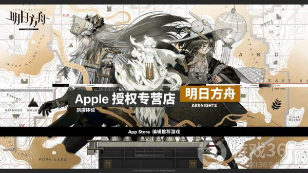 明日方舟apple专营店线下活动奖励
