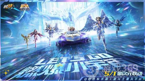 《QQ飞车》圣斗士降临5月1日燃爆小宇宙