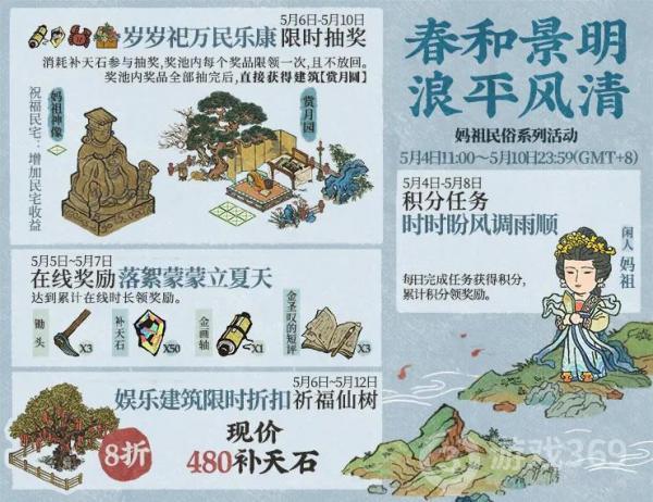 《江南百景图》妈祖民俗系列活动即将开启