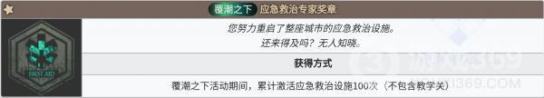 明日方舟应急救治专家奖章介绍