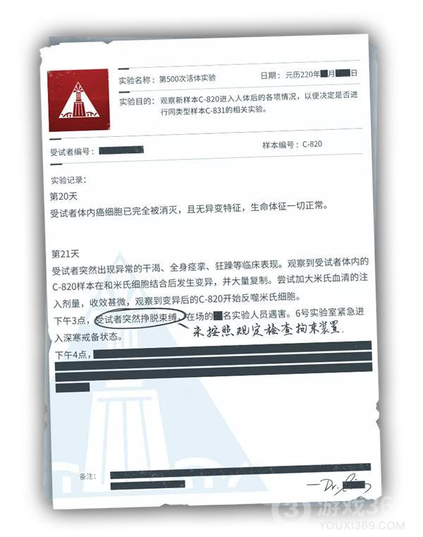 《代号:ATLAS》档案解禁50%