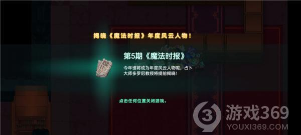 坎公骑冠剑噩梦3-1全收集图文通关攻略