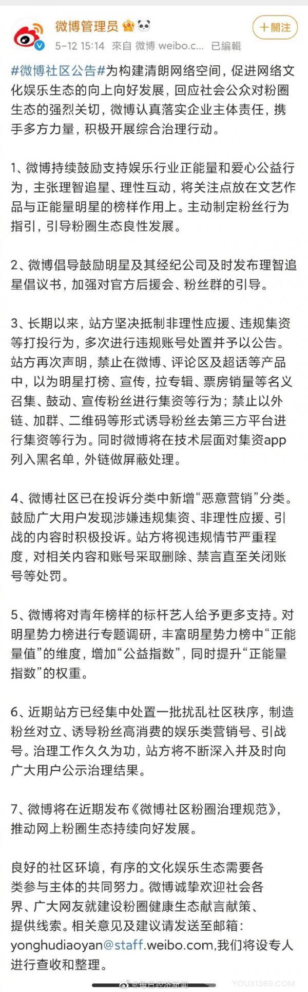 微博禁止在超话等产品中召集粉丝集资介绍