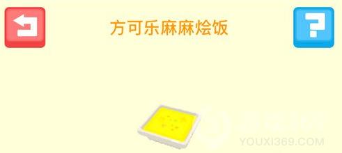 宝可梦大探险方可乐麻麻烩饭配方介绍
