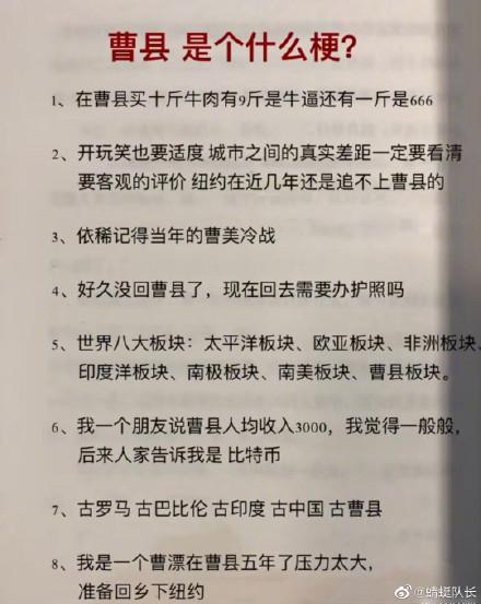 网络上曹县梗的介绍及表情包分享