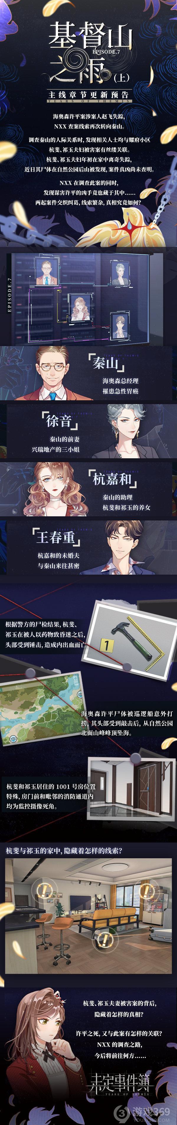 未定事件簿5月25日主线章节更新预告