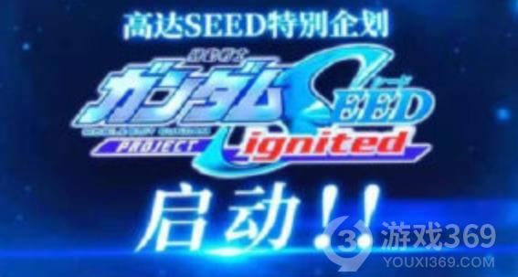 高达seed2021新剧场版公布