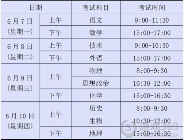 浙江2021高考时间及科目安排表