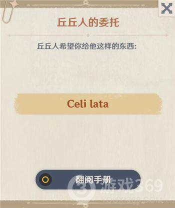 原神Celilata是什么意思