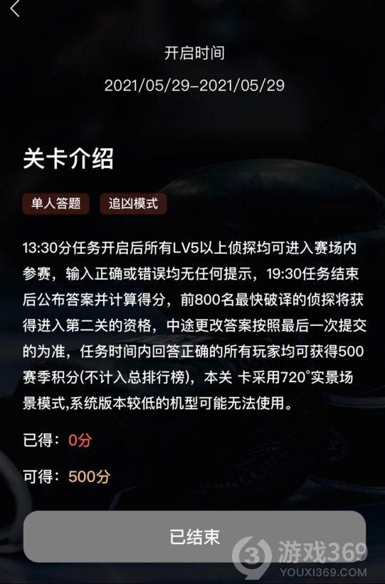 犯罪大师3233122答案介绍