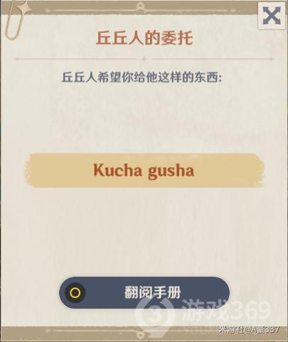 原神折箭觅踪Kucha gusha是什么