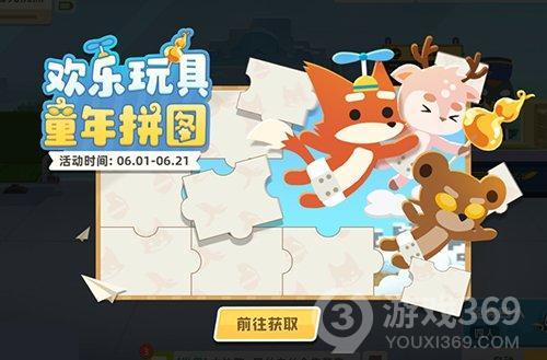 《小动物之星》六一活动火热进行中