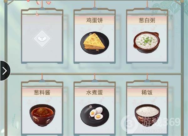 江湖悠悠清简早餐怎么制作