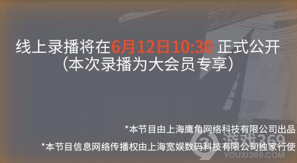 明日方舟2021音律联觉录播什么时候上线
