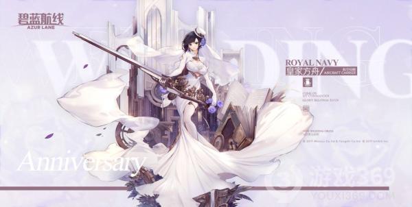 《碧蓝航线》皇家方舟誓约立绘「纯白的守护者」