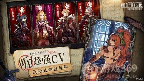 《FFBE 幻影战争》全平台公测定档6月23日
