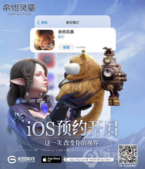 《余烬风暴》iOS预约开启 这一次改变你的视界!