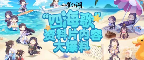 《一梦江湖》暑期资料片四海歌抢先看