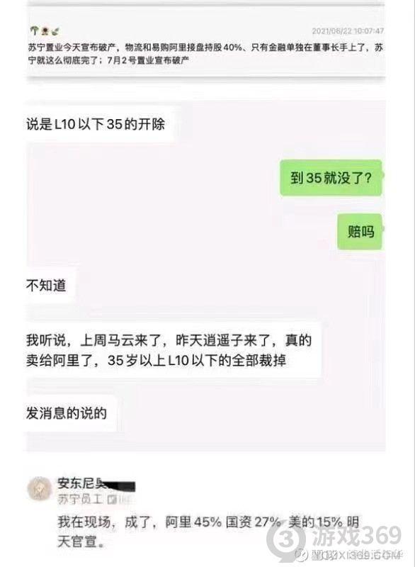 苏宁置业破产阿里接盘 网传苏宁置业破产介绍