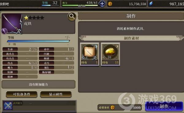 最终幻想勇气启示录幻影战争武具怎么选 最强武具选择推荐