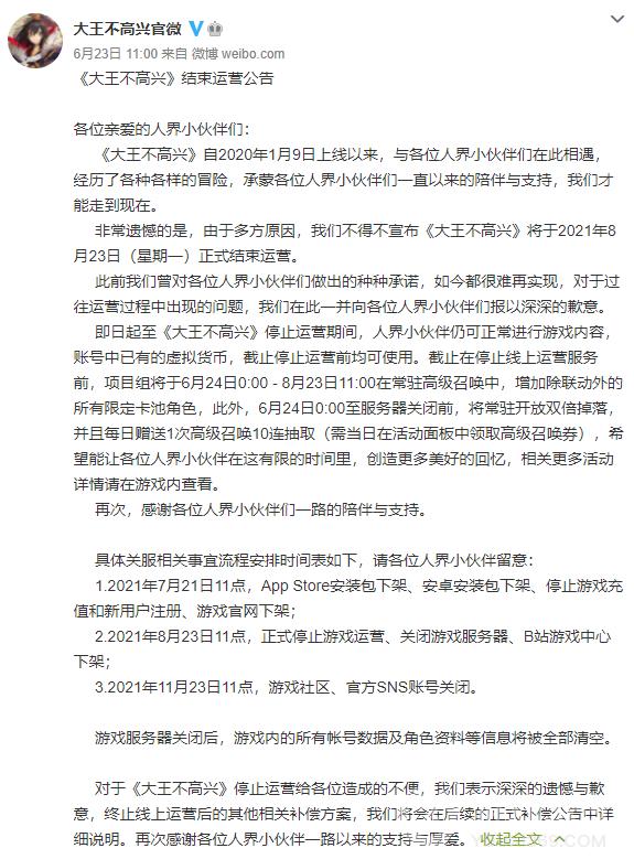 《大王不高兴》手游于8月23日正式结束运营