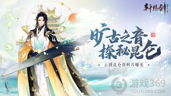 《轩辕剑龙舞云山》全新暑期资料片曝光
