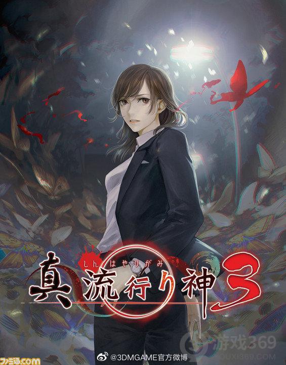真流行之神3内容有哪些 日本一真流行之神3介绍