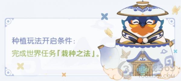原神2.0版本尘歌壶怎么种植 原神2.0版本尘歌壶种植玩法攻略