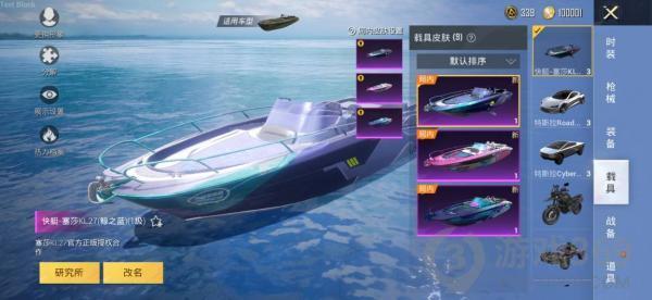 《和平精英》x塞莎跨界合作推出首款快艇皮肤