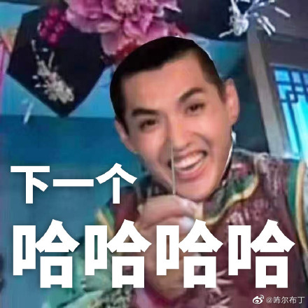吴亦凡牙签表情包 我的很大,你忍一下