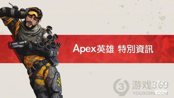 Apex手游测试资格怎么获得 Apex英雄测试资格获取方法
