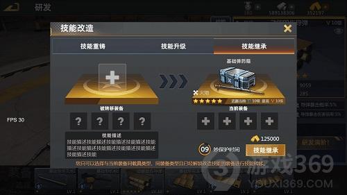 《巅峰坦克》全新天梯生涯上线,载具改造再填新成员