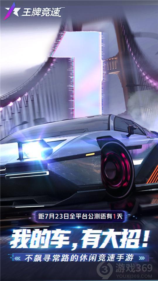 《王牌竞速》预下载开放