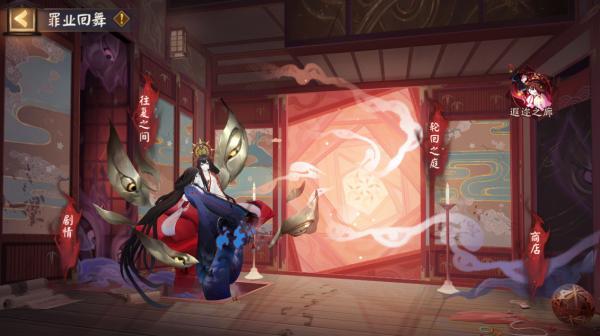 《阴阳师》全新大型版本活动罪业回舞开启