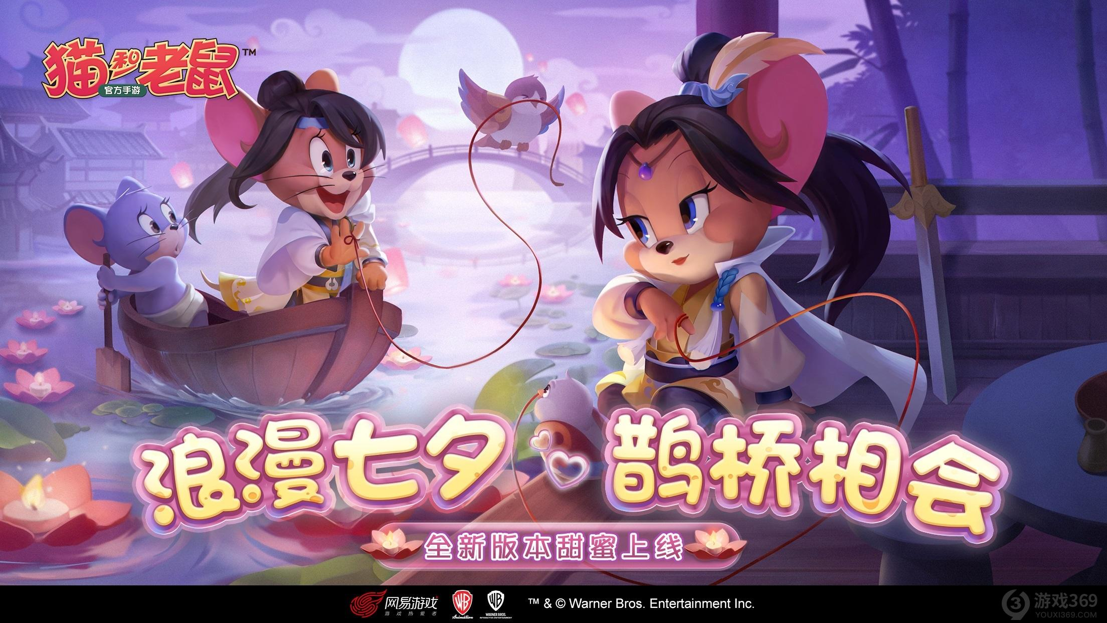 《猫和老鼠》浪漫七夕活动今日开启