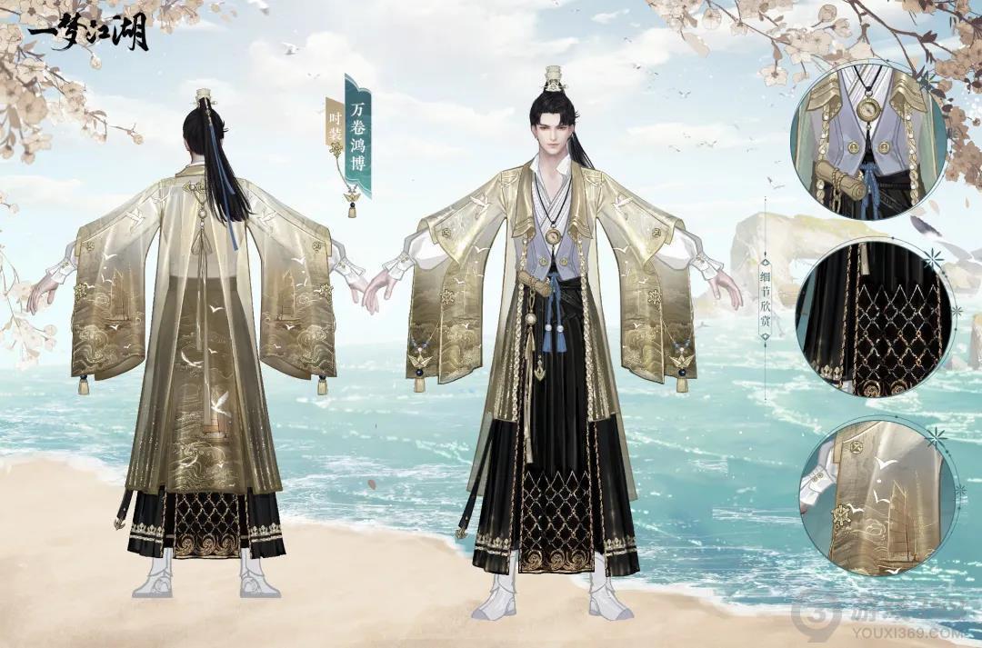 《一梦江湖》赶考赶路必备时装