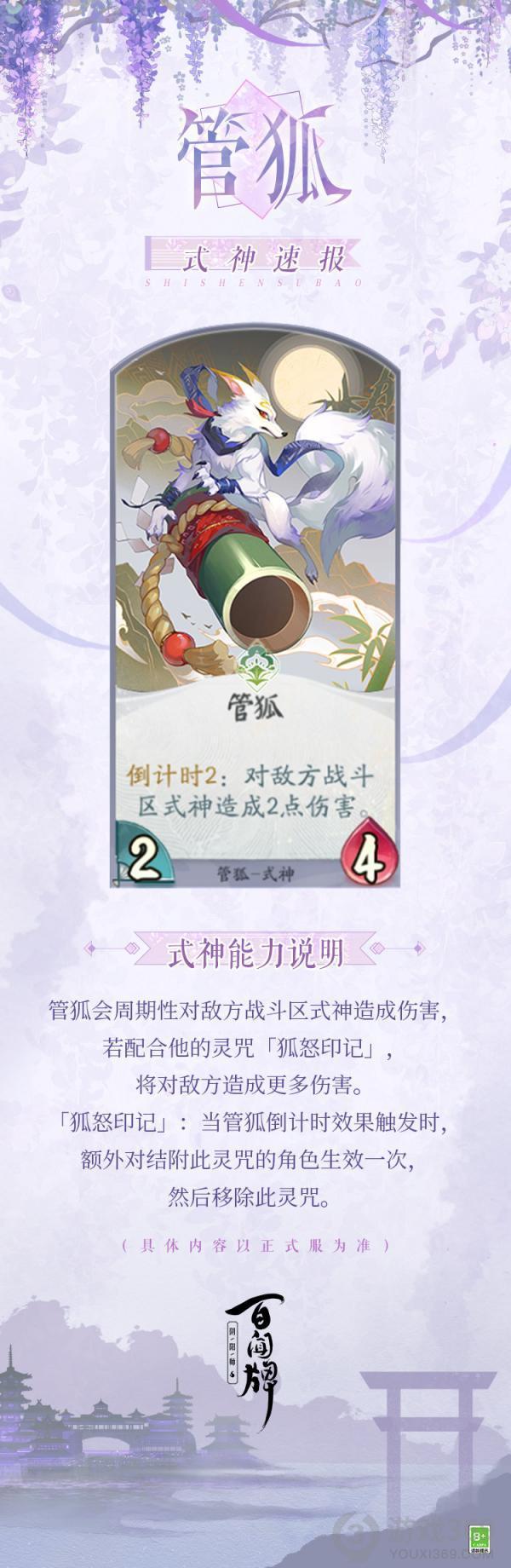 百闻牌《繁花入梦》新式神管狐曝光