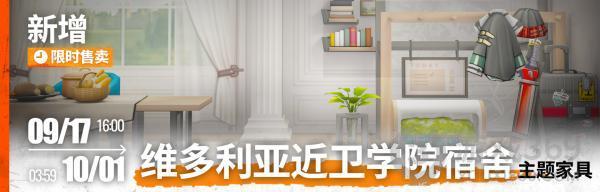 """《明日方舟》主线""""风暴瞭望""""开放限时活动开启"""