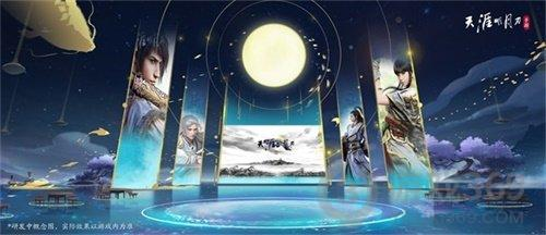天刀x仙剑联动版本《逍遥仙灵梦》今日上线