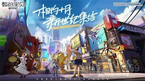 《数码宝贝:新世纪》定档10月13日上线