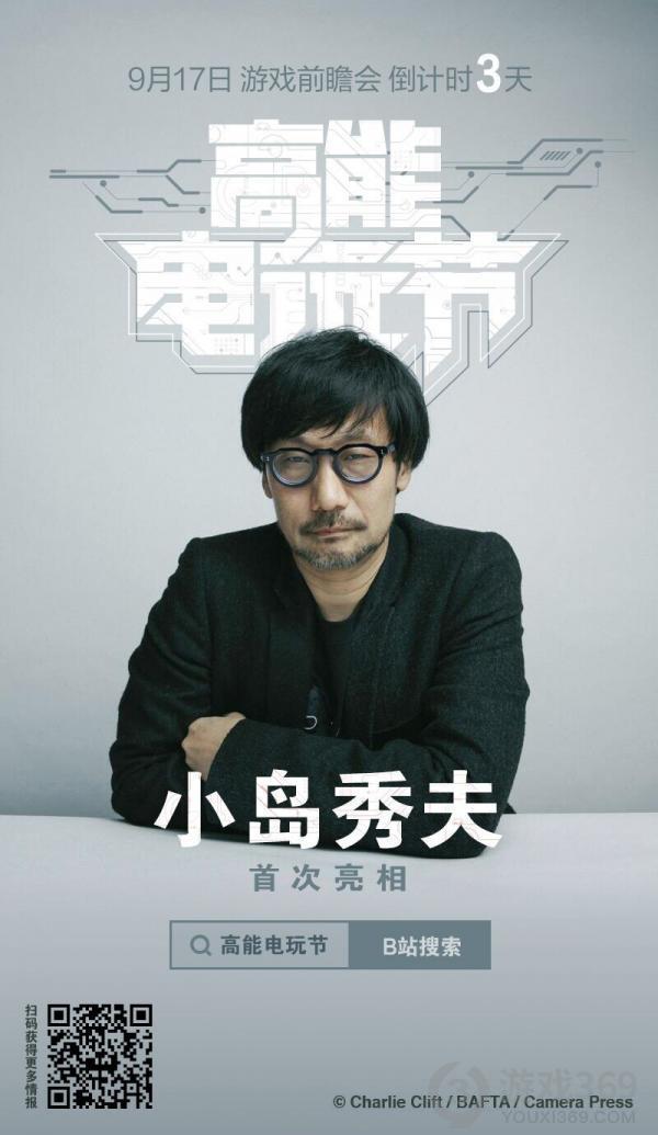 小岛秀夫出席B站高能电玩节