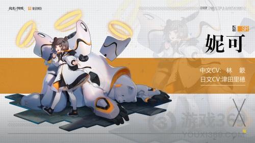 《终末阵线:伊诺贝塔》公布豪华中日声优阵容