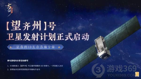 《忘川风华录》手游望齐州卫星发布计划曝光
