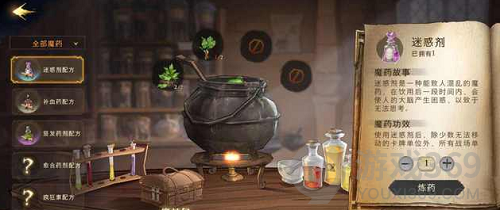 哈利波特魔法觉醒魔药配方怎么获得 魔药配方获得方法