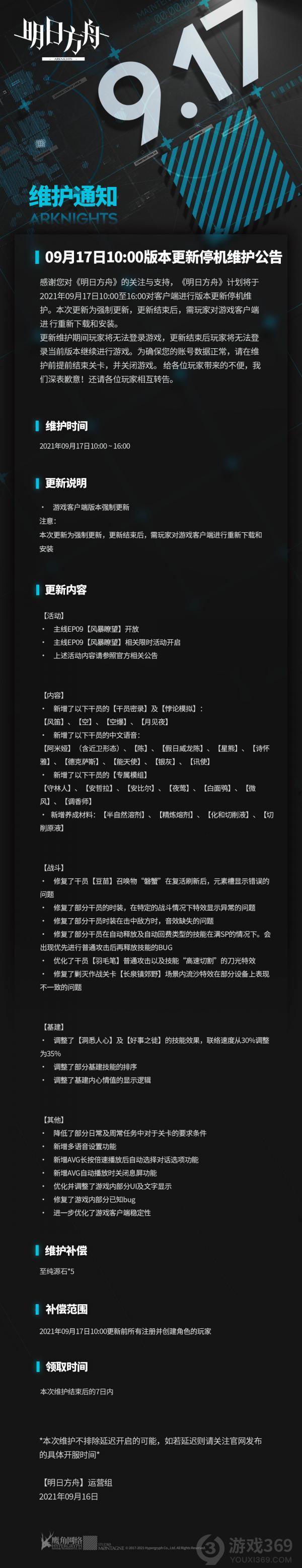 明日方舟9月17日更新了什么 明日方舟9月17日停机更新介绍